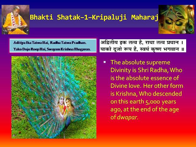 Bhakti Shatat - 1 - Verse