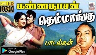 Kannadasan Themmangu Songs | Music Box