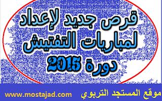 تجميعية جديدة لمواضيع و امتحانات مباراة التفتيش دورة 2015