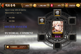 Seven Knights Guide : Combine System