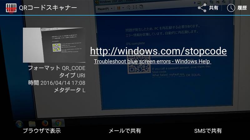 【Windows 10 Insider Preview】ビルド14316 QRコードが付いたブルースクリーン_4