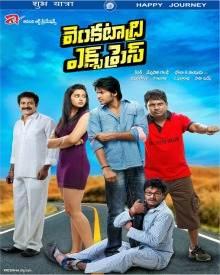 Venkatadri Express (2013)