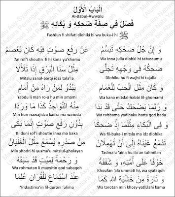 Tawa dan Tangis Nabi Muhammad Rosululloh shallallahu 'alayhi wa sallam