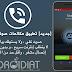 تطبيق مكالمات صوتية مميز للأندرويد [ جديد ]