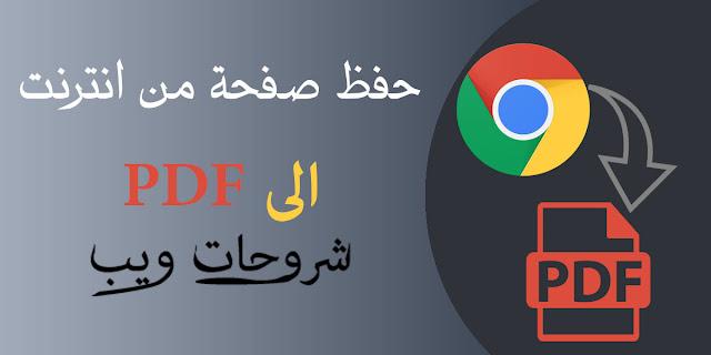 كيفية حفظ صفحة من انترنت بصيغة PDF في متصفح جوجل كروم