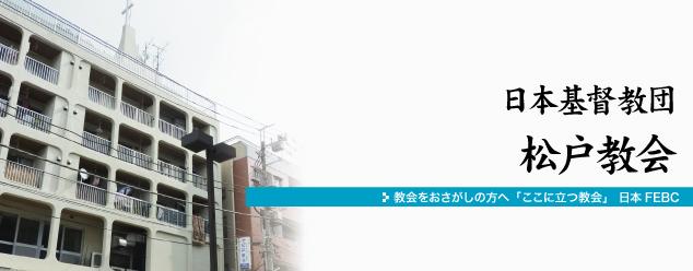 日本基督教団松戸教会