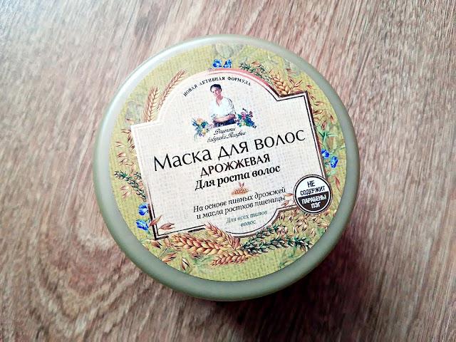 Pervoe Reshenie, Receptury Babuszki Agafii - Maska drożdżowa do włosów na pobudzenie wzrostu, zamknięcie opakowania