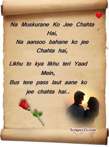 Love Quotes In English Urdu