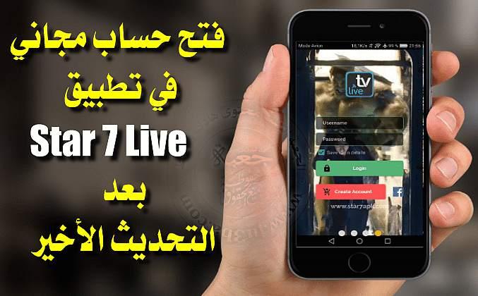 طريقة فتح حساب مجاني في تطبيق Star 7 Live بعد التحديث الأخير