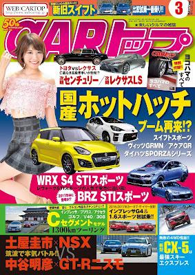 [雑誌] CARトップ 2017年03月号 Raw Download