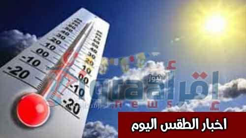 """اخبار الطقس اليوم الاحد 19-6-2016 """"الارصاد الجوية"""" حالة الطقس وتوقعات الارصاد على جميع محافظات مصر اليوم"""