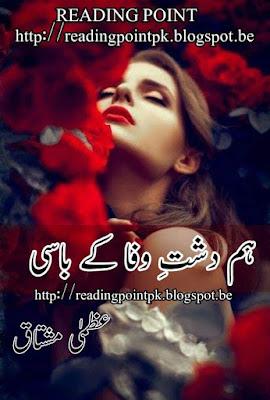 Hum dasht e wafa ke basi  by Uzma Mushtaq Episode 13 Online Reading