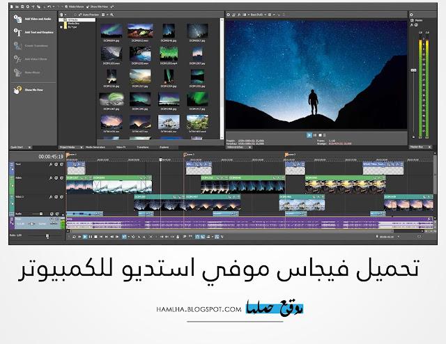 تحميل برنامج فيغاس موفي استديو VEGAS Movie Studio 15 لعمل مونتاج علي الفيديو