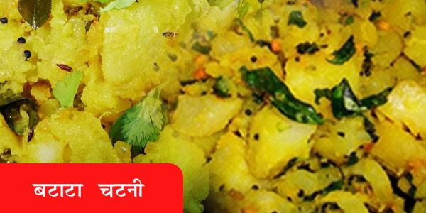 बटाट्याची सुकी चटणी - Batatyachi Suki Chatani