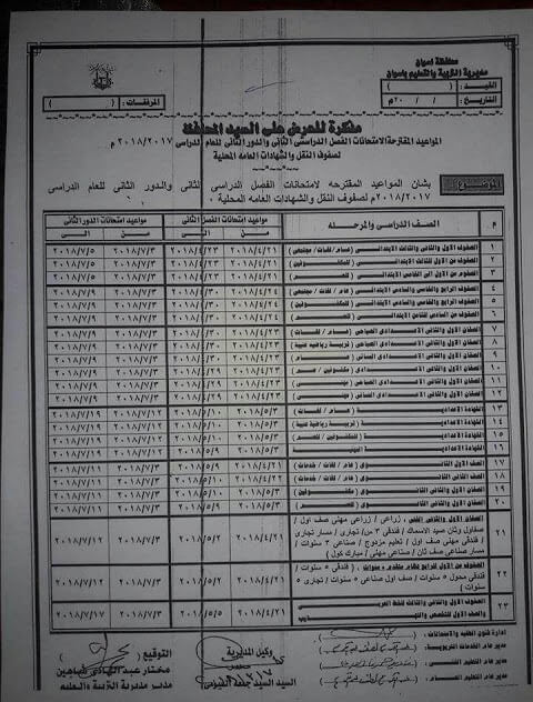 جدول امتحانات الصف الثالث الاعدادي 2018 الترم الثاني محافظة اسوان