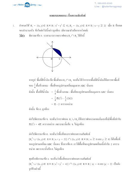 เรียนคณิตศาสตร์ที่บ้านในกรุงเทพฯ รังสิต ดอนเมือง รัชดา ห้วยขวาง ลาดพร้าว รามอินทรา อนุเสาวรีย์ สยามสีลม พระราม3 พระราม 2 บางบอน บางแค ปิ่นเกล้า