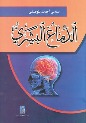 الدماغ البشري 62124081_2348478892089354_1122849187277307904_o.jpg