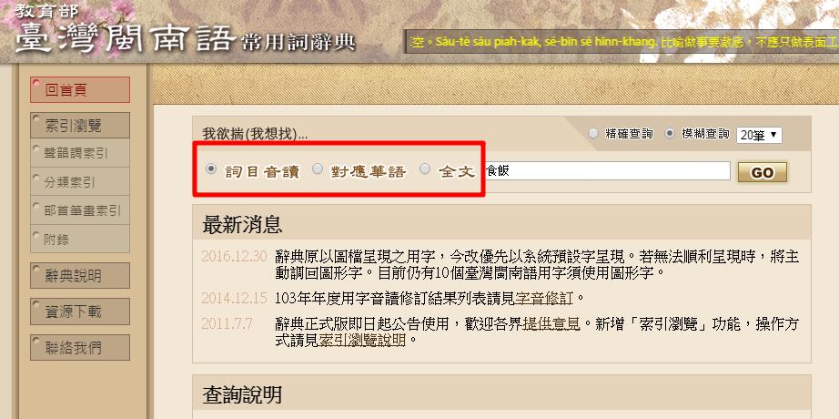 線上學台語發音與諺語:三個查詢臺灣閩南語的辭典網站