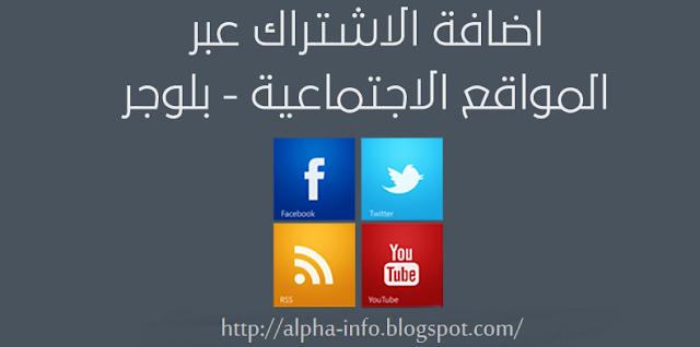 إضافة الإشتراك عبر المواقع الاجتماعية للمدونة