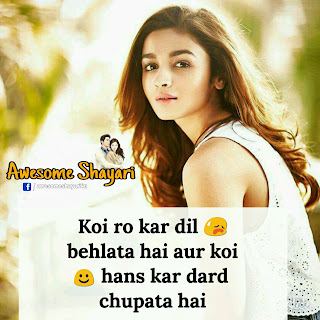 best shayari status dp for girls in hindi  awesome shayari