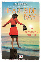 http://www.culture21century.gr/2016/01/heartside-bay-1-cathy-cole-book-review.html