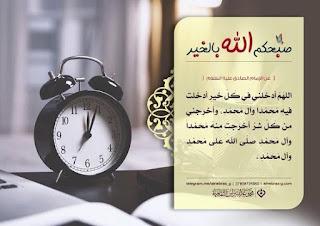 صور صباحية 2020 , أجمل صور صباح الخير واتس اب مع ادعية دينية