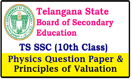 Telangana 10th/SSC 2019 Physical Science Question Paper with BSE Principles of Valuation Download Telangana 10th/SSC 2019 Question Papers with BSE Principles of Valuation Download | TS 10th Class Model Papers 2019 | Download Telangana SSC Public Exam 2019 Question Papers | All Subjects question papaers with Answers Kets/Principles of Valuation | TS 10th Model Paper 2019 BSE Telangana 10th Sample Paper 2019 | BSE Telangana 10th Model Paper 2019 TS SSC Question Paper 2019 | Telangana SSC Question Paper 2018 - 2019 | TS-telangana-10th-ssc-2019-Physical-Science-question-paper-BSE-Principles-of-valuation-answer-keys-download Telangana 10th Class/SSCPhysical Science Question Papers 2019 | Download PDFs with BSE Principles of Valuation /2019/04/TS-telangana-10th-ssc-2019-Physical-Science-question-paper-BSE-Principles-of-valuation-answer-keys-download.html