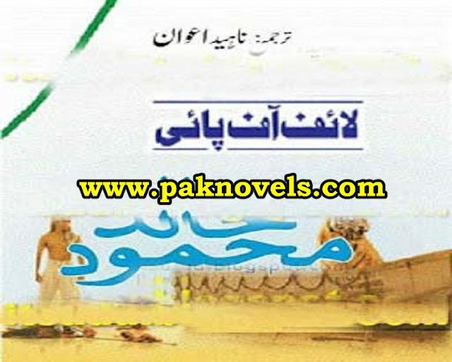 Translation by Naheed Awan