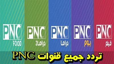 pnc film, pnc yom, pnc drama 1, pnc drama 2, pnc film