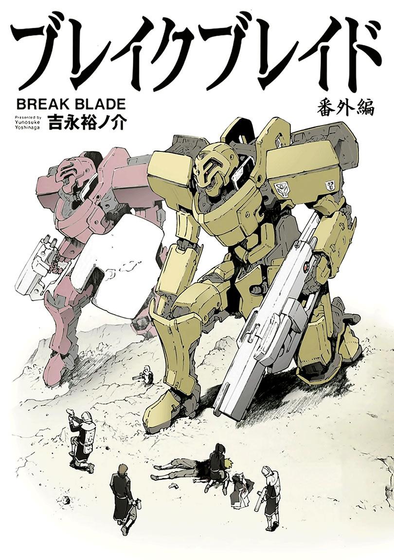 Break Blade chap 88.5 - Trang 2