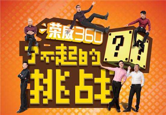 了不起的挑戰 Infinite Challenge China (無限挑戰中國版)