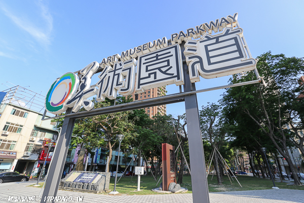 臺中西區|美術園道|異國風味料理特色餐廳一覽|五權西三四街餐廳@一起趴趴照