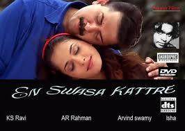 En swasa kaatre song lyrics | tamil song lyrics latest tamil.