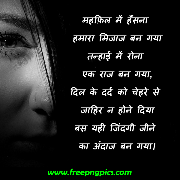 20+ Best Sad Status in Hindi | हिंदी स्टेटस