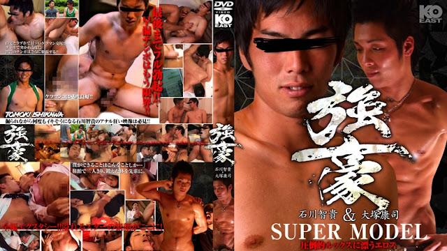 SUPER MODEL -ISHIKAWA TOMOKI & OTUSKA KOUJI – 強豪 -石川智貴・大塚康司-