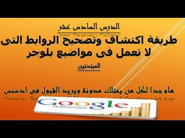 اكتشاف وتصحيح الروابط التى لا تعمل فى مدونة بلوجر وتصحيحة ، سرعة القبول فى جوجل ادسنس