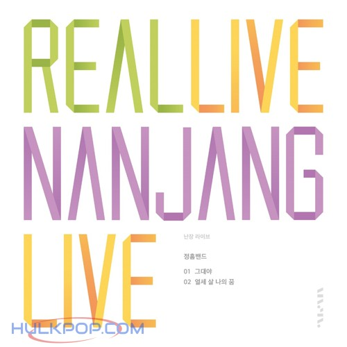Jungheum Band – REAL LIVE NANJANG VOL.2 (난장 라이브) – Single