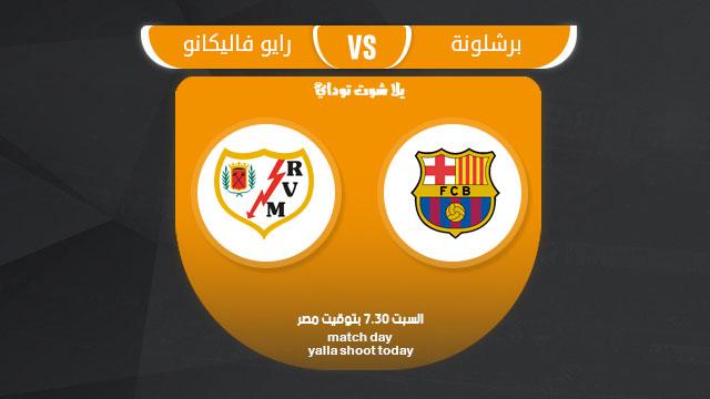 مشاهدة مباراة برشلونة ورايو فاليكانو بث مباشر