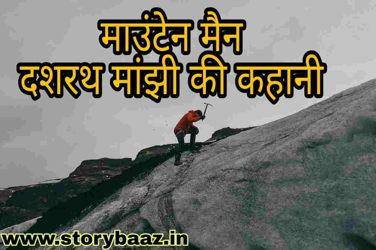 mountain-man-dashrath-manjhi-ki-kahani-hindi-me-motivational-story