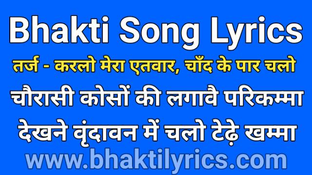 bhakti song lyrics, bhakti song hindi