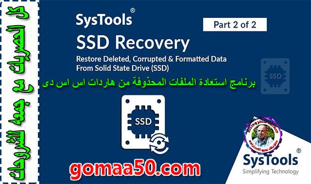 برنامج استعادة الملفات المحذوفة من هاردات اس اس دى  SysTools SSD Data Recovery 3.0.0.0