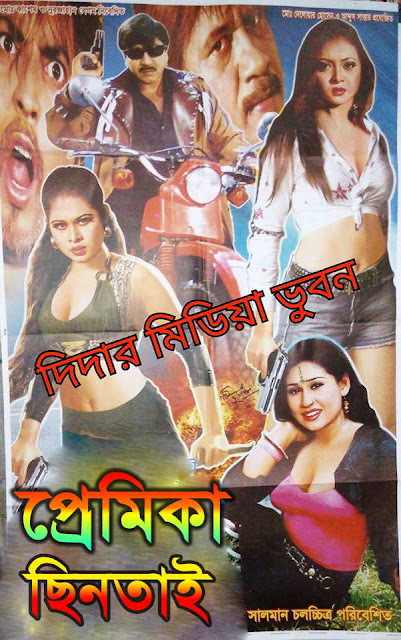 Premika Chintai (2017) Bangla Full Movie 720p Bluray