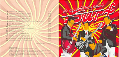 Electron - Surf 1965-1970  Russia (ex USSR)