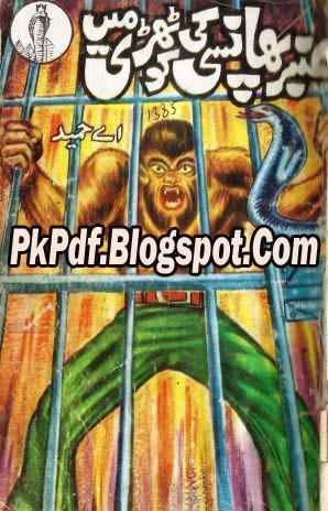Ambar Phansi Ki Kothri Mein Part 26 Novel By A.Hameed Pdf Free Download
