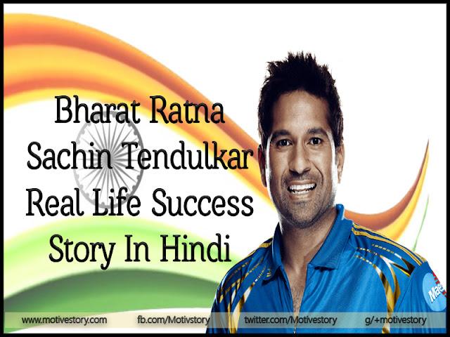 Sachin Tendulkar Real Life success story in hindi, biography sachin ramesh tendhul kar, sachin world records