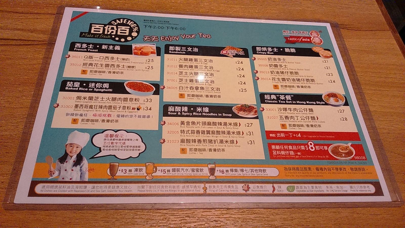 Bonbon 簡約生活空間: 百份百餐廳 抵食假日下午茶