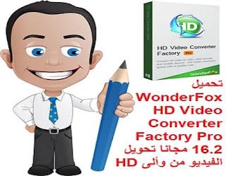 تحميل WonderFox HD Video Converter Factory Pro 16.2 مجانا تحويل الفيديو من وألى HD