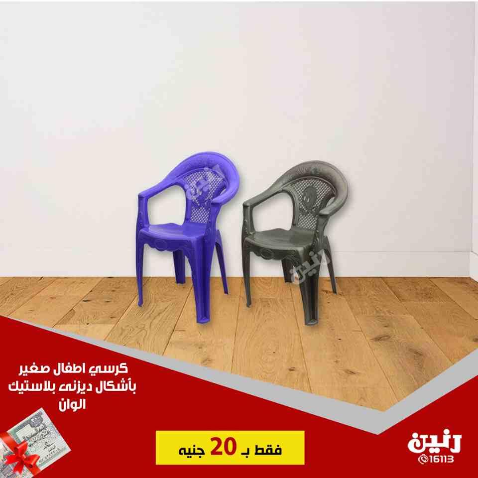 عروض رنين الجمعة والسبت 12 و 13 اكتوبر 2018 مهرجان ال 20 جنيه