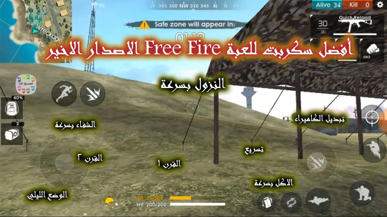 أفضل سكربت للعبة Free Fire الاصدار 1 21 1 بدون روت [النزول