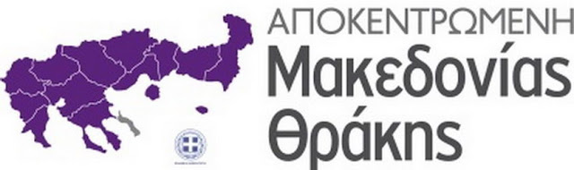 «Σπάει» στα δύο η Αποκεντρωμένη Διοίκηση Μακεδονίας και Θράκης